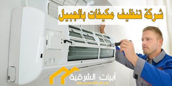 شركة تنظيف مكيفات بالجبيل Clean Air Conditioner Conditioners Air Conditioner