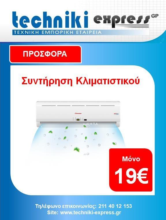 Συντήρηση Κλιματιστικού, μόνο με 19€!