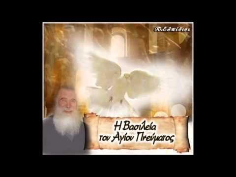 Π.Ελπίδιος.Η Βασιλεία του Αγίου Πνεύματος - YouTube