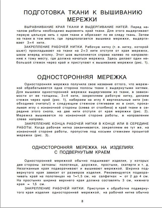 """""""МЕРЕЖКИ"""" В.Кивистик 1980 Таллин #8"""