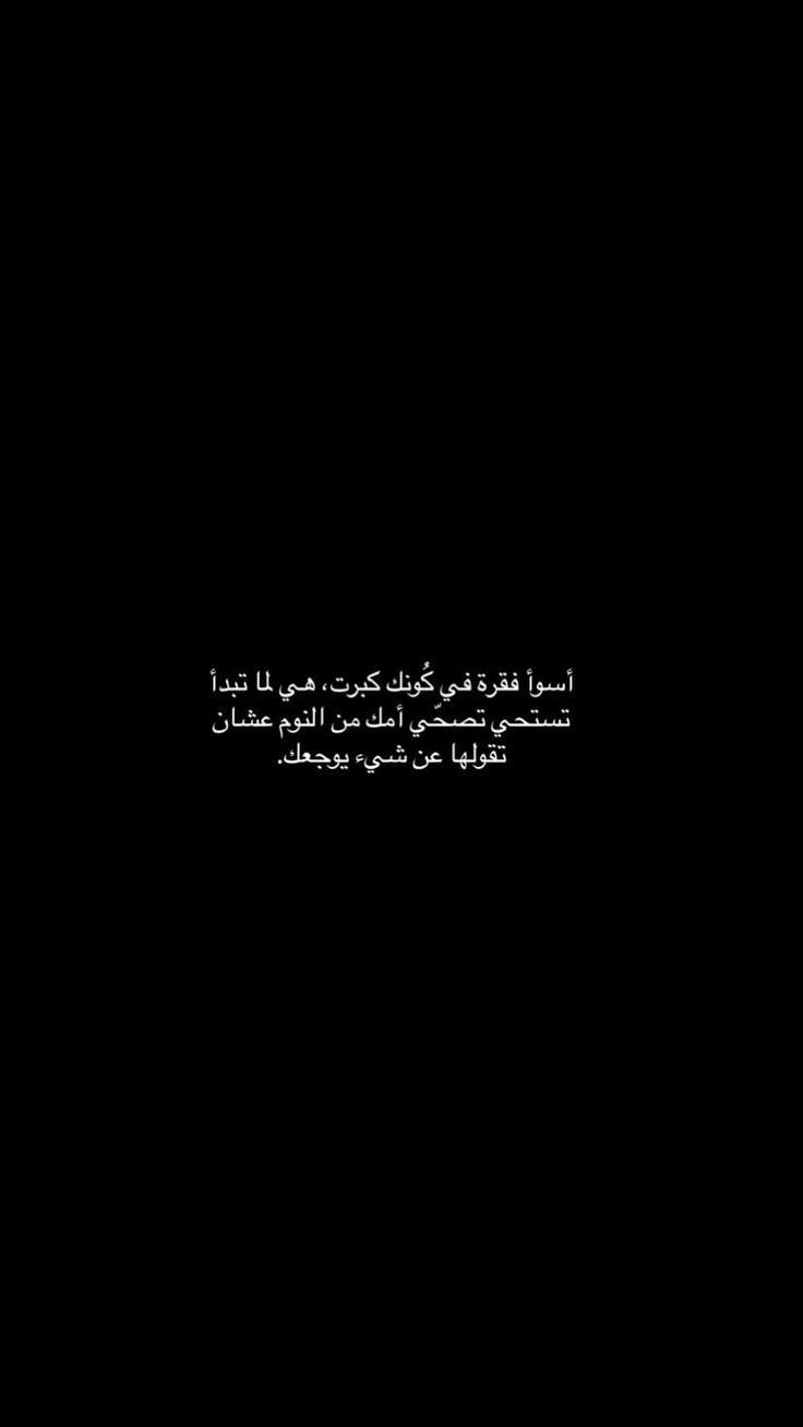Pin By ابو ياسر المهدي On منوعه Quran Quotes Inspirational Cool Words Funny Arabic Quotes