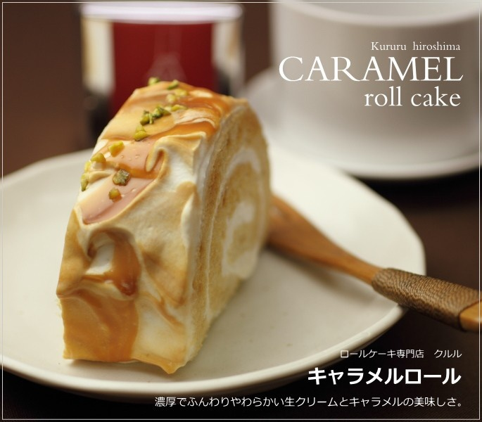 Caramel Roll Cake     from Yahoo Japan's online shopping network.    キャラメルのロールケーキ キャラメルロール  クルル 広島 Yahoo!ショッピング