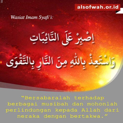 wasiat imam syafi'i (2)