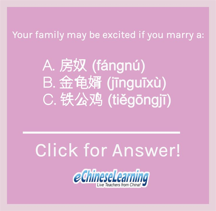 More chinese vocabulary at eChineseLearning.com Online Skype Lessons Mandarin Online Skype Tutoring Chinese One-to-One Chinese Lessons Online