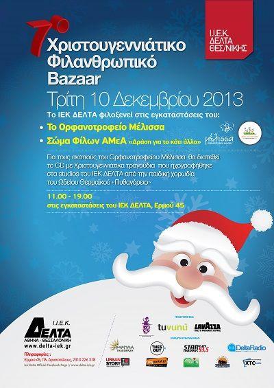Μύρισε Χριστούγεννα...  Χριστουγεννιάτικο Bazaar ΙΕΚ ΔΕΛΤΑ - Μέλισσα & Δράση για το κάτι άλλο  Χορηγός Επικοινωνίας: e-Charity.gr