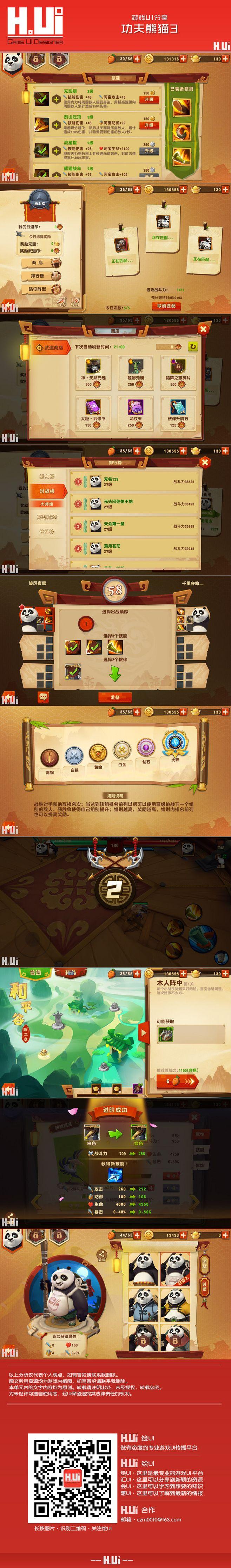 Кунг-фу Панда 3 руки игры пользовательский интерфейс ##