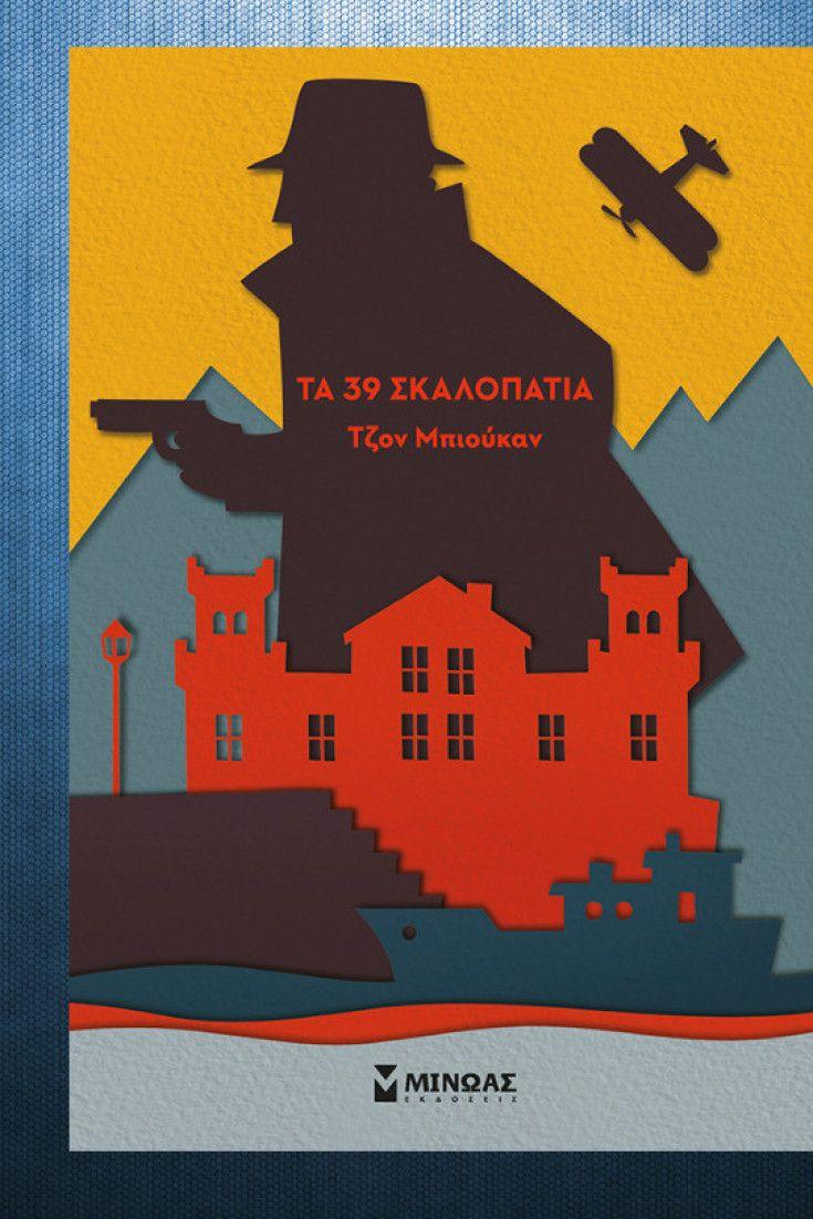 «Τα 39 σκαλοπάτια»: Κριτική του βιβλίου του Τζον Μπιούκαν