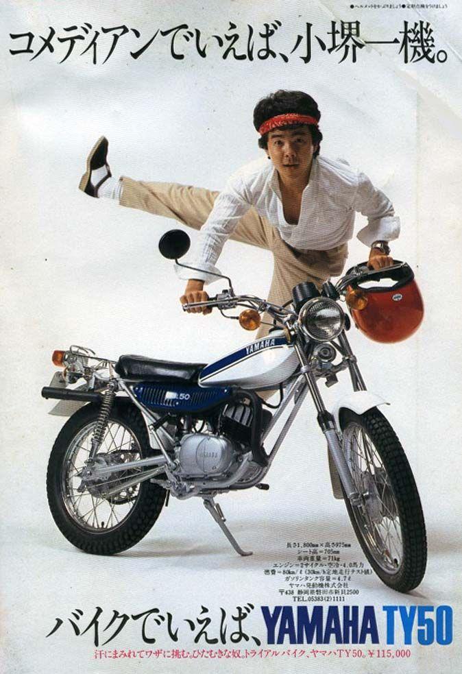 バイクでいえばYAMAHA TY50