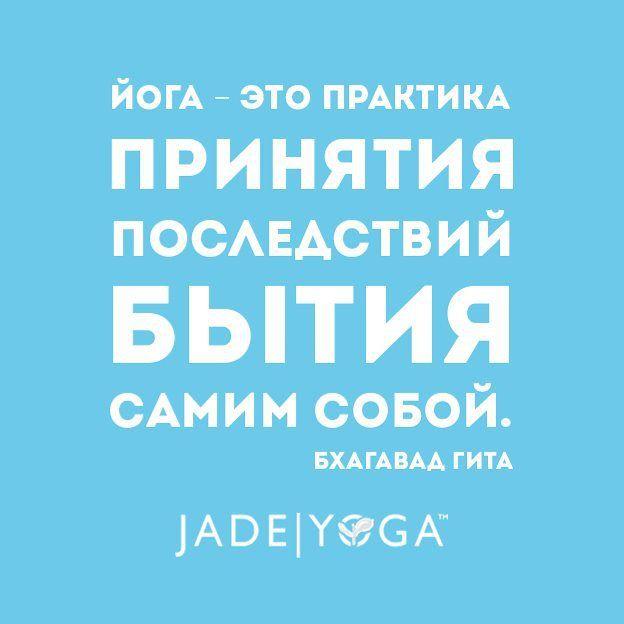 #jadeyoga_russia#moscow#yoga#meditate#yogapose#yogi#fityoga#yogafitness#mat#mats#yogahealth#healthyoga#yogapractice#yogini#om#yogalove#йогиня#йога#asana#asanas#асаны#коврикдляйоги#намасте#йогамосква