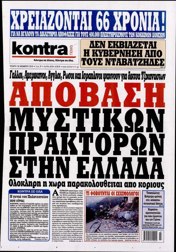 Εφημερίδα KONTRA NEWS - Τετάρτη, 18 Νοεμβρίου 2015