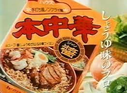 ハウス食品 手打ち麺 ノンフライ麺 本中華 醬
