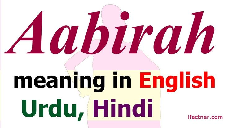 Muslim girls names | Aabirah meaning in Urdu, Hindi, English | Islamic n...