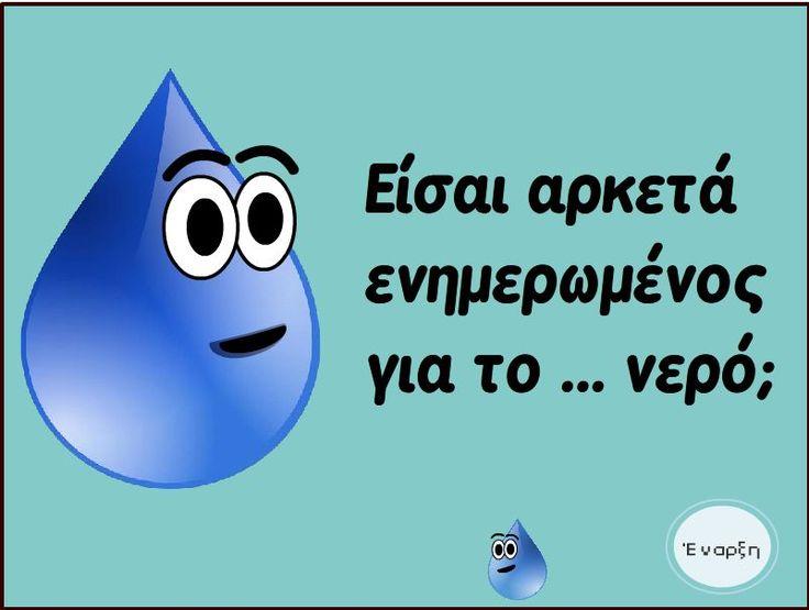 Ρώτα το νερό τι ... τρέχει! Στο παιχνίδι αυτό οι μαθητές επιλέγουν κατηγορία όπως π.χ. το νερό στη θρησκεία ή το νερό στη μυθολογία και απαντούν τις σχετικές ερωτήσεις. Πολύ καλό για το τέλος της ενότητας 2 των Ελληνικών της Δ΄  τάξης. Μπορούμε να χωρίσουμε τους μαθητές μας σε ομάδες και να κερδίσουν βαθμούς ανάλογα με τις σωστές απαντήσεις.