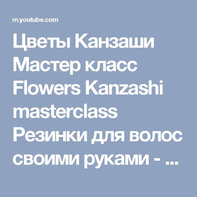 Цветы Канзаши Мастер класс  Flowers Kanzashi masterclass Резинки для волос своими руками - YouTube