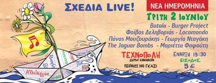 Σχεδία LIVE! μια μεγάλη συναυλία στην Τεχνόπολη Τρίτη 2 Ιουνίου 2015 πιβάτες φέτος θα είναι οι Batala, οι Burger Project, ο Φοίβος Δεληβοριάς, οι Locomondo, ο Πάνος Μουζουράκης, η Γεωργία Νταγάκη, η Μαριέττα Φαφούτη και η μπάντα The Jaguar Bombs, που θα δώσουν το ρυθμό επί σκηνής, εκεί όπου η μουσική θα συναντήσει ξανά τη δημοσιογραφία της αλληλεγγύης.
