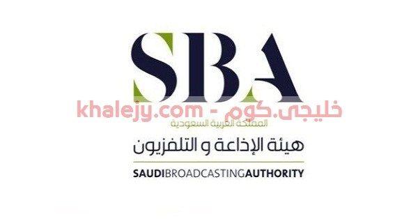 هيئة الإذاعة والتلفزيون وظائف 1441 Sba Retail Logos Company Logo Tech Company Logos