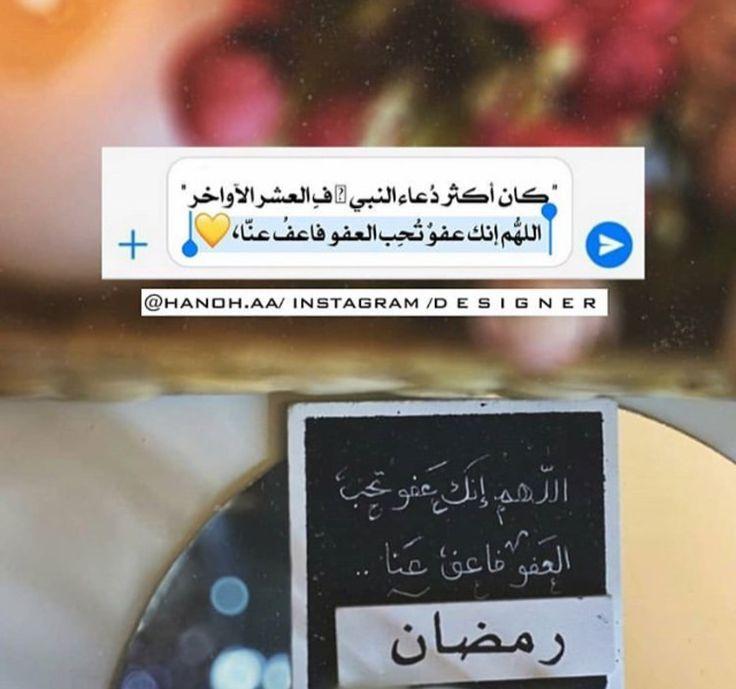 الله ـم ے إنڪ عفو ڪريم ت حب العفو فـاعف عنا Instagram Design