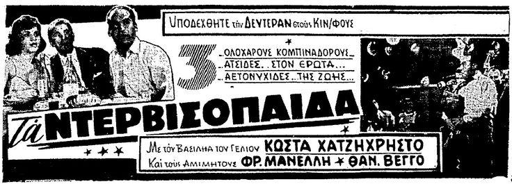 Τα ντερβισόπαιδα, 1960