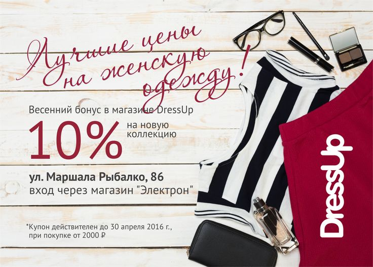 "Листовка для магазина женской одежды ""Dress Up"". Пермь / Flyer for a women's clothing store ""Dress Up"". Perm"