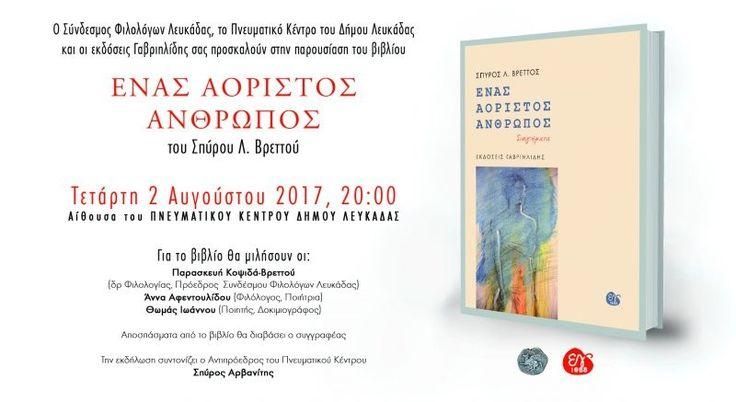 """Παρουσίαση του βιβλίου """"ΕΝΑΣ ΑΟΡΙΣΤΟΣ ΑΝΘΡΩΠΟΣ'' στο Πνευματικό Κέντρο Λευκάδας"""