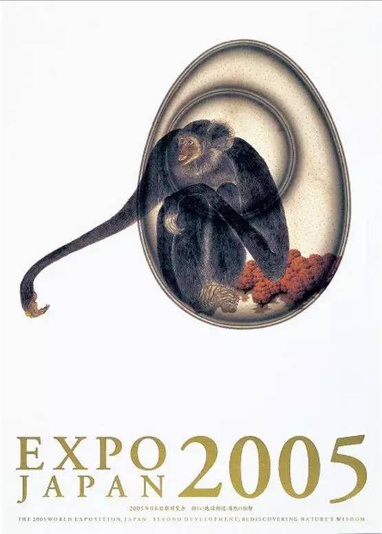 EXPO 2005 AICHI ポスター #KenyaHara