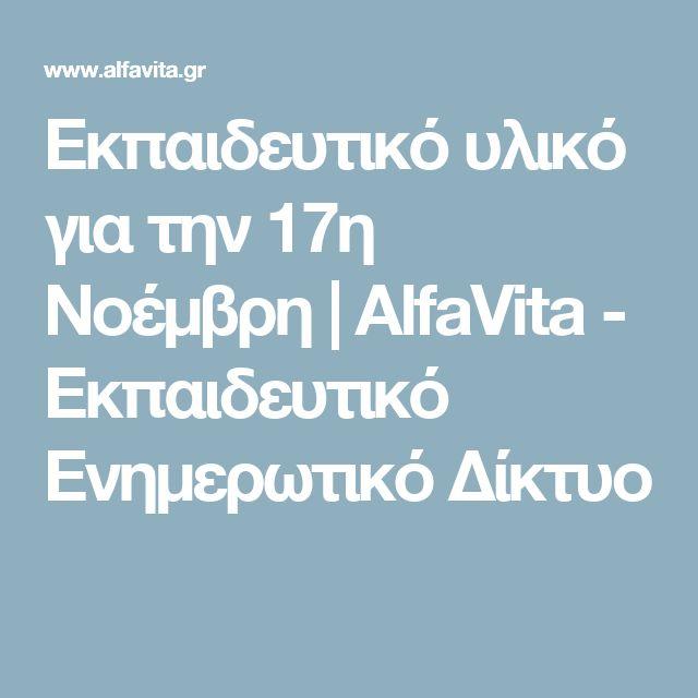 Εκπαιδευτικό υλικό για την 17η Νοέμβρη | AlfaVita - Εκπαιδευτικό Ενημερωτικό Δίκτυο