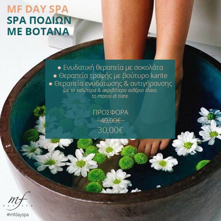 Τα πόδια μας φέρουν όλο το βάρος και την κούραση της καθημερινότητας! Τους αξίζει λοιπόν η απόλυτη περιποίηση...  Προσφορά Spa ποδιών με βότανα, μόνο με €30 #mfdayspa #feetspa #herbspa #feettreatment #spaInAthens #prosfores