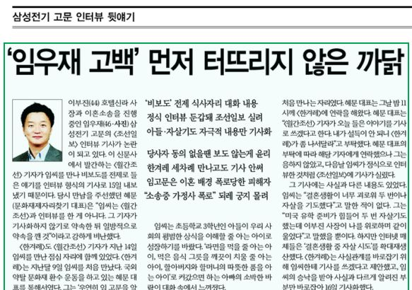 삼성 '임우재-이부진 이혼 소송' 비보도 논란의 진실
