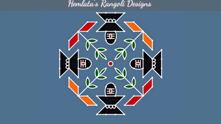 Easy & Latest Mahashivratri Rangoli Designs |Lord Shiva Festival Rangoli Designs