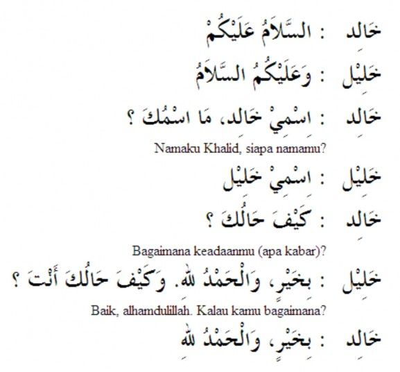 Pelajaran-Percakapan-Dialog-Bahasa-Arab-Hiwar-At-Taaruf2