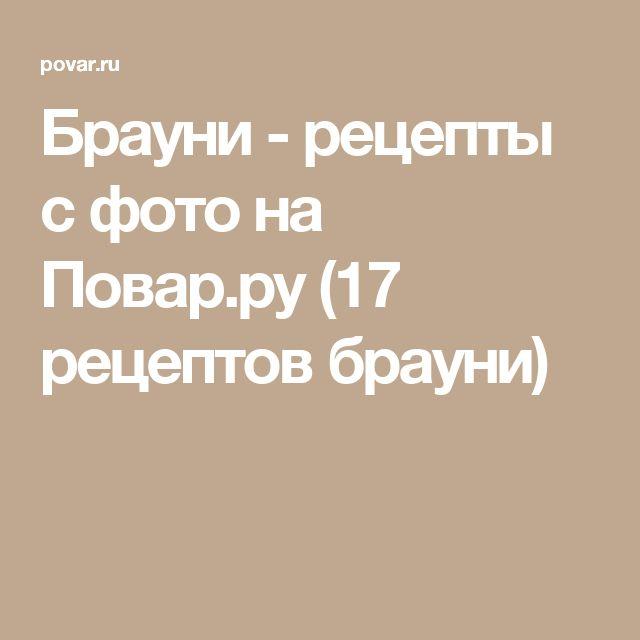 Брауни - рецепты с фото на Повар.ру (17 рецептов брауни)