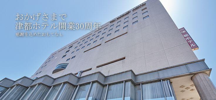 伊勢は津でもつ、津はいせでもつ 日本中の都ホテル