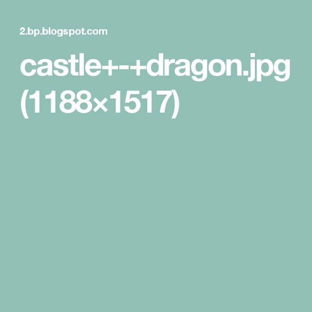 castle+-+dragon.jpg (1188×1517)
