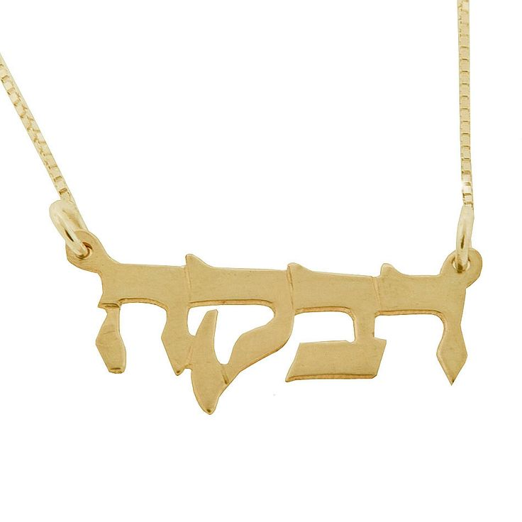 Name Necklace Tigrinya