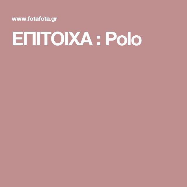 ΕΠΙΤΟΙΧΑ : Polo
