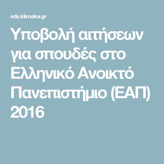 Υποβολή αιτήσεων για σπουδές στο Ελληνικό Ανοικτό Πανεπιστήμιο (ΕΑΠ) 2016
