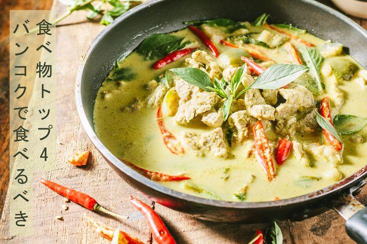 パッタイからパパイヤサラダ、そしてワンタン麺。クリックしてバンコクの食べ物トップ4と、どこで食べられるかを見てみましょう!