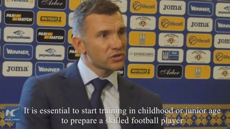 Ukrainian sports legend Andriy Shevchenko, who now serves as a head coach of Ukraine's national football team, has hailed the sustainable development of soccer in China. In a recent interview with Xinhua, which took place at the Olympic stadium in Kiev, Shevchenko said that China is becoming a powerhouse on the global football arena as it attracts world's top players and coaches.