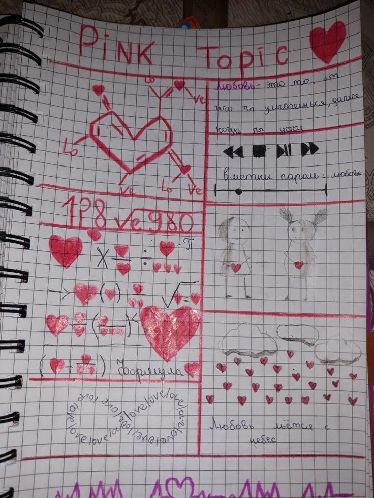 Лд страница любви картинки