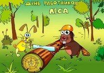 Поздравление с Днём работников леса принимают лесники, лесоводы, охрана лесов, лесорубы и все кто занимается заготовкой и переработкой даров леса и древесины. http://stihi-dari.ru/pozdravleniya-s-dnyom-rabotnikov-lesa/
