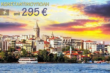 Πάσχα στην Κωνσταντινούπολη 5 ημέρες | 09/04 ως 13/04/2015 4 ημέρες | 10/04 ως 13/04/2015 Τιμή προσφορά από 295 € / άτομο!