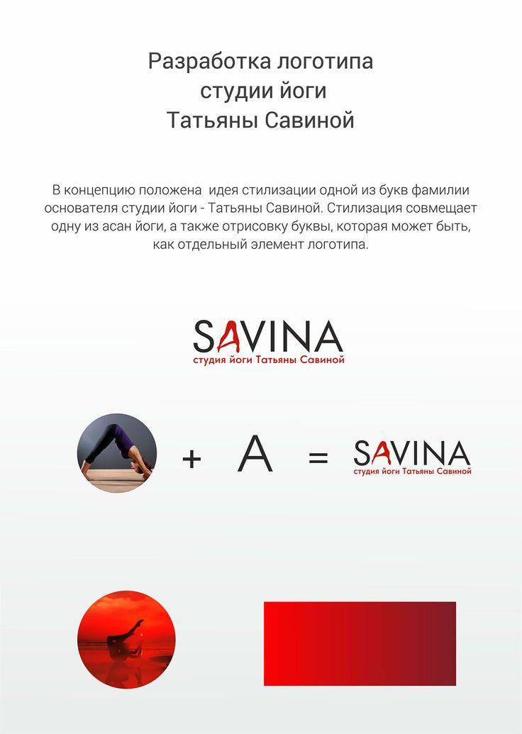 Разработка логотипа для студии йоги+38(048)7894052;+38(093)1205279; +38(068)1205279; +38(066)1205279; #логотип #logo #дизайн #полиграфия #типография #иллюстрация