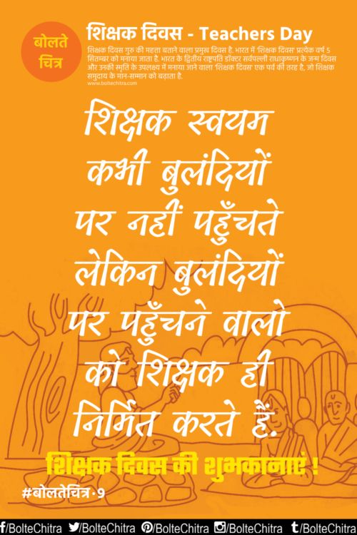 Teachers Day Quotes Greetings Whatsapp SMS in Hindi with Images  Part 9