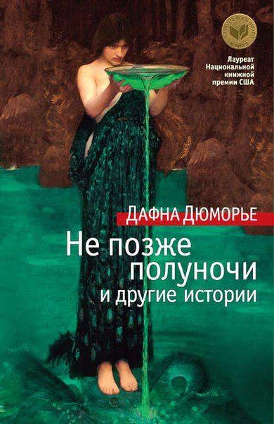 """Дафна Дюморье """"Не позже полуночи и другие истории""""<br><br>В сборник «Не позже полуночи» английской писательницы Дафны Дюморье, впервые опубликованный в 1971 году, вошли пять новелл, пять удивительных, совершенно непохожих одна на другую историй. Самая знаменитая из них, «Не оглядывайся», легла в.."""