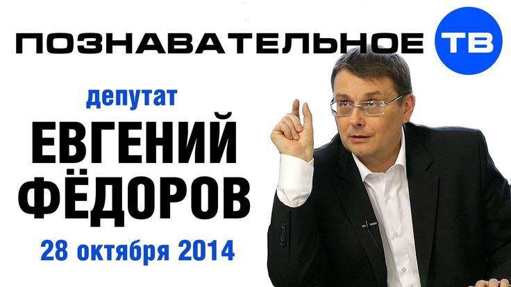 Евгений Фёдоров 28 октября 2014 (Познавательное ТВ, Евгений Фёдоров)