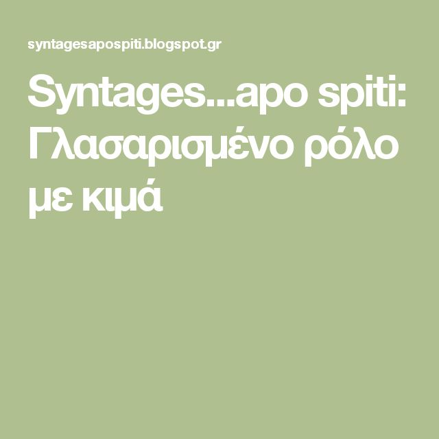 Syntages...apo spiti: Γλασαρισμένο ρόλο με κιμά