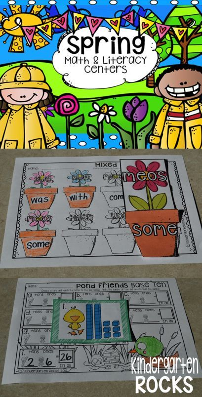 Spring Math and Literacy Centers for Kindergarten.