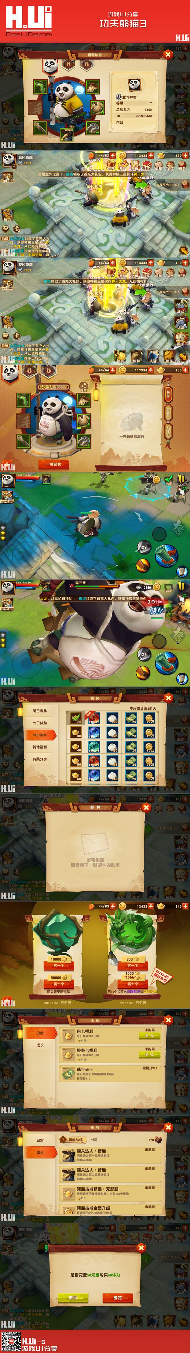 功夫熊猫3 手游 #游戏UI#