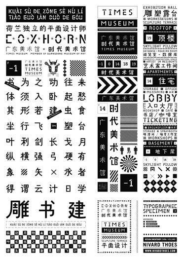 nivard thoes specimen poster by nivard thoes