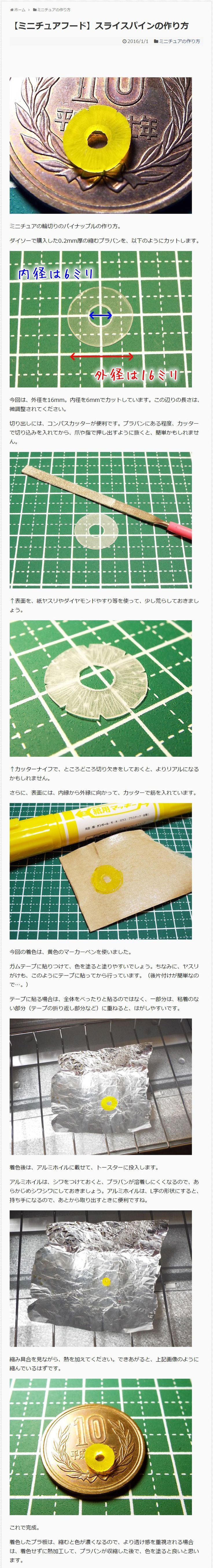 Making a Slice of Pineapple with Opakeplastic / Polyolefin Shrink Film (POF) | ミニチュアフード】スライスパインの作り方 | 以收縮膠/熱縮膠製作波蘿片